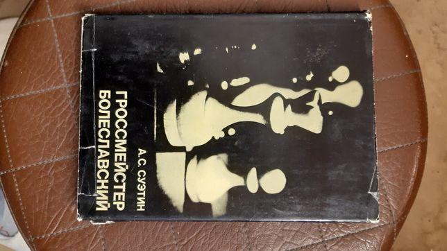 Книга шахмат Болеславский