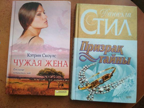 Романы Д.Макнот, Л. Пирс, К. Максвелл, Д. Стил