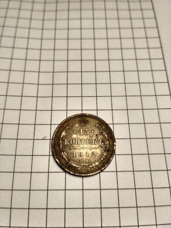 15 копеек серебром 1912 г.