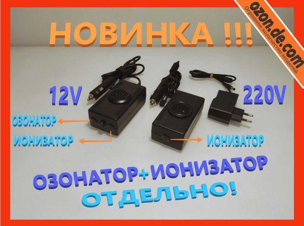 Озонатор отдельно Ионизатор авто 12 в и дома 220 в мощность указана