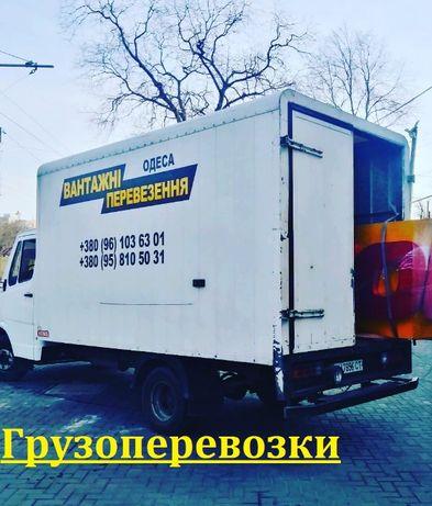 Перевозка мебели грузовое такси по Одессе и Области Грузоперевозки