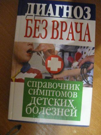 Книга диагноз без врача