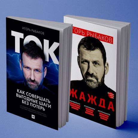 Комплект книг Игорь Рыбаков Ток Жажда печатные.