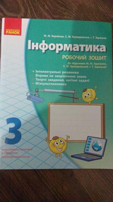 Робочий зошит з біології 8, 9клас;Робочі зошити для 3 класу