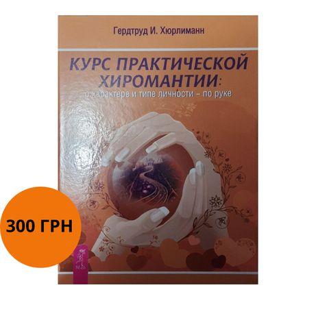Распродажа книг по психологии и прочих!