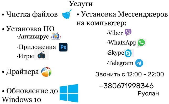 Установка Программ, Игр, Антивирус, Мессенджер,Чистка файлов,Windows