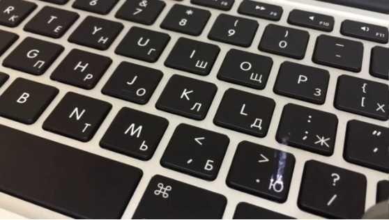 Русификация клавиатуры, лазерная гравировка на ноутбуке, кириллица