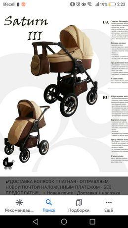 Детская универсальная коляска 2 в 1 Victoria Gold Saturn бежевая бу