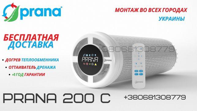 Рекуператор Prana 200 С Прана с минидогревом вентиляция, вытяжка