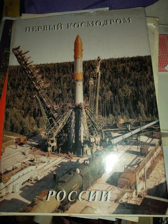 Книга  Первый  космодром   России