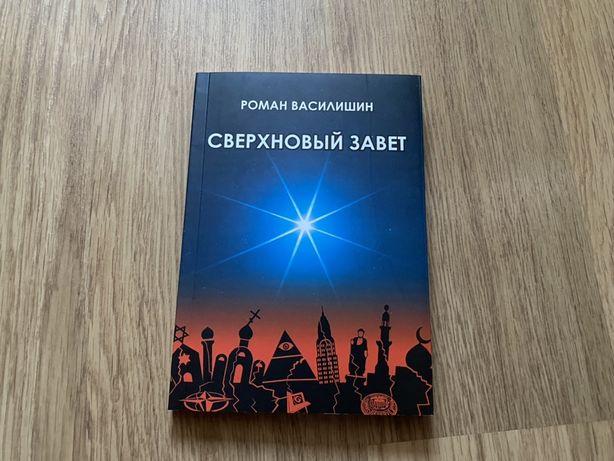 Книга Сверхновый завет Роман Василишин