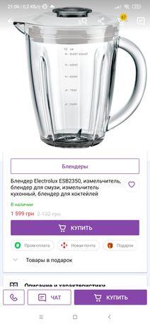 Блендер Electrolux