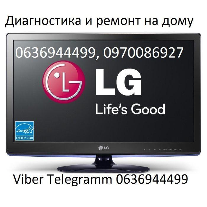 Ремонт телевизоров на дому Телемастер LG SAMSUNG SONY не посредник
