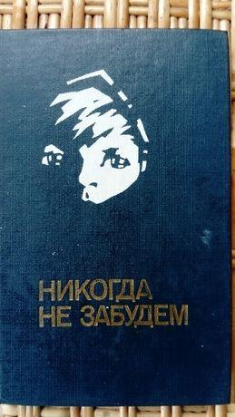 """"""" Никогда не забудем"""" перевод Б.И.Бурьяна"""