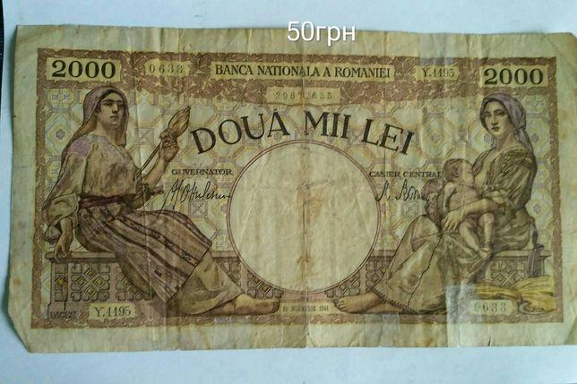2000 лей 1941года