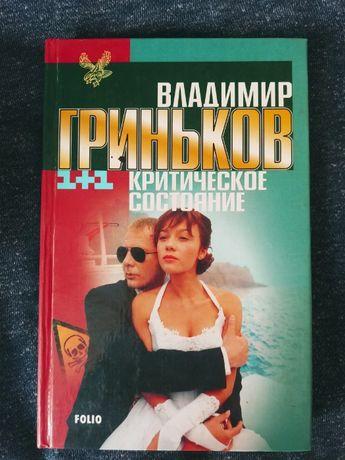 """В.Гриньков """"Критическое состояние"""""""