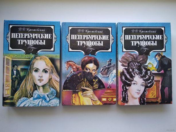"""Продам В.В. Крестовский """"Петербургские трущобы""""3 тома(6 книг)."""