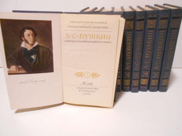 А.С.Пушкин.Собрание сочинений в десяти томах.