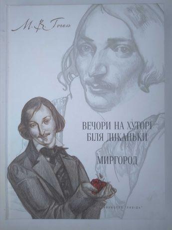 Микола Гоголь - «Вечори на хуторі біля Диканьки. Миргород»