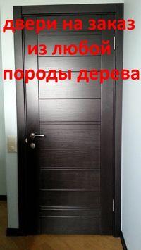 Двери из ясеня и сосны. Двери из дуба. Двери из ольхи. Двери LOFT