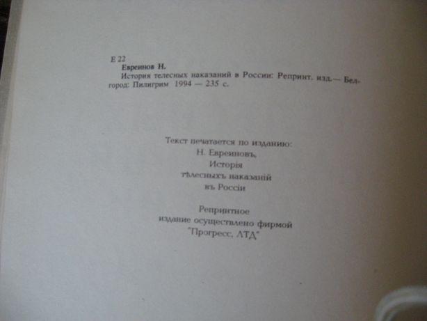 Репринт Телесные наказания в России