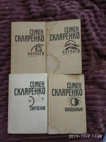 Книги С.Скляренко 4 тома