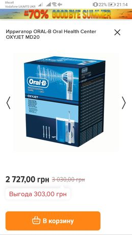 Ирригатор oral b oral health center oxyjet