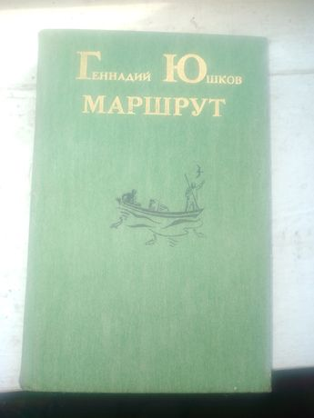 Маршрут.Генадий Юшков