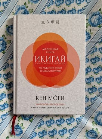 "Кен Моги ""Икигай. Смысл жизни по-японски"""