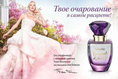 Парфюмерная вода для женщин bouquet d'aurore-цветочно-фруктовый- объём