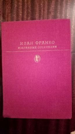 Иван Франко Избранные сочинения