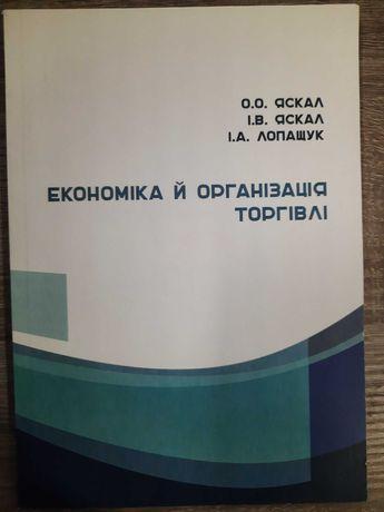 Економіка та організація торгівлі. Навчальний практикум.