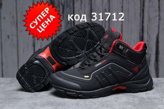 Зимние мужские кроссовки Adidas Climawarm 350-3171 (2_цвета)