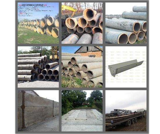 Трубы,Лотки РЛ 8, бетонные, железобетонные,асбестовые