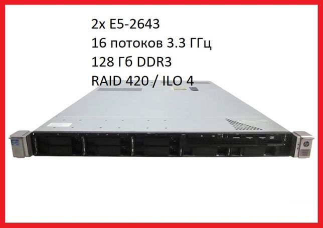 Сервер HP DL360p g8 gen8 2U 2x E5-2643 3.3Ghz 16потокво 128Gb под 1С