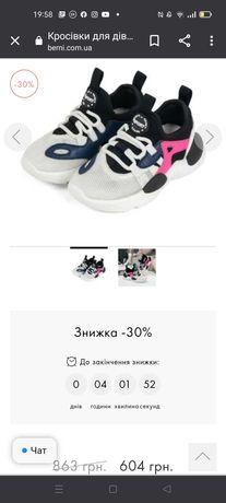Продам стильные кроссовки для девочки на лето-весна 16см стелька