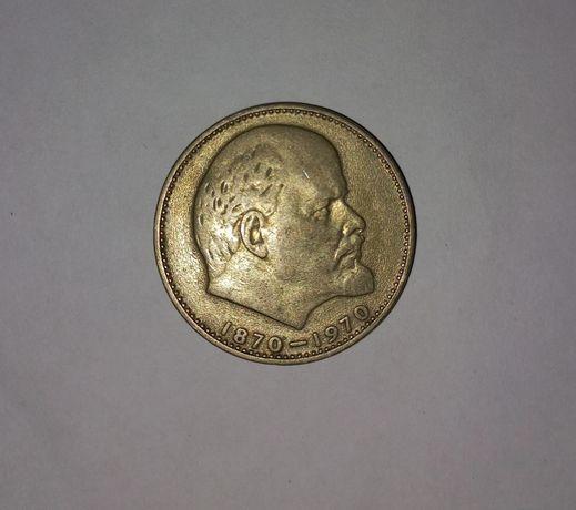 Один рубль 1870-1970
