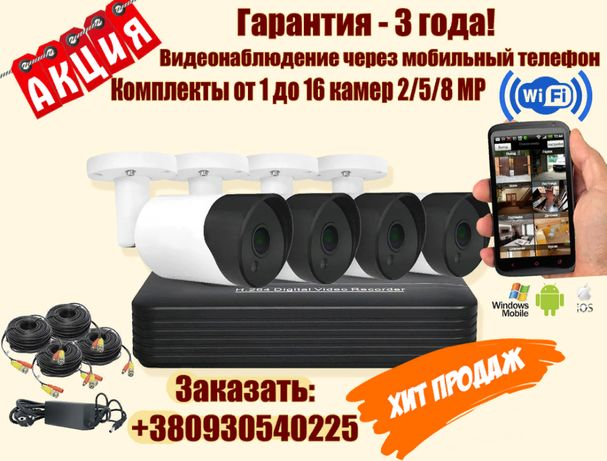 Видеонаблюдение.Комплект камер на дом/гараж/дачу/офис/магазин 2/5/8MP