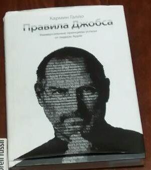 Книга Правила Джобса. Универсальные принципы успеха от лидера Apple