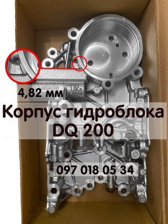 Усиленный (4, 82 мм)корпус гидроблока DSG 7 DQ200 0AM325066 P177F P17B
