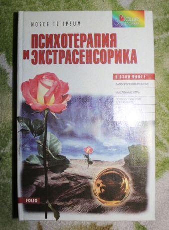 Психотерапия и экстрасенсорика. Гопаченко А.Н.