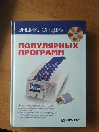 Энциклопедия популярных программ бесплатно