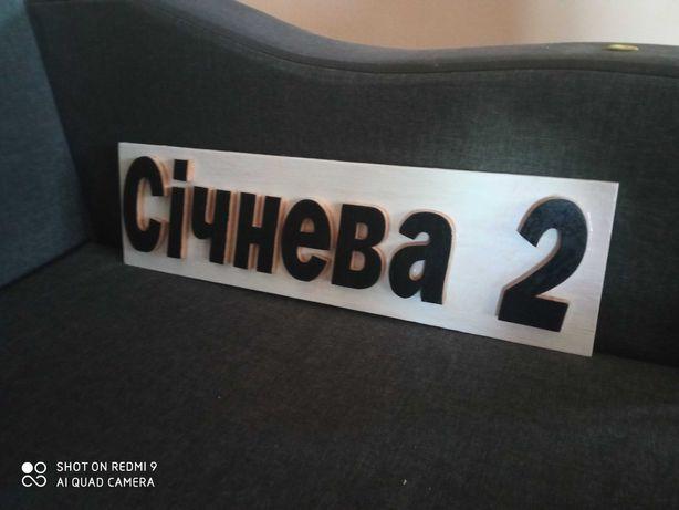 Табличка номер дома. Табличка с названием улицы и номером дома