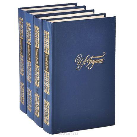 Бунин И.А. Собрание в 4-х томах