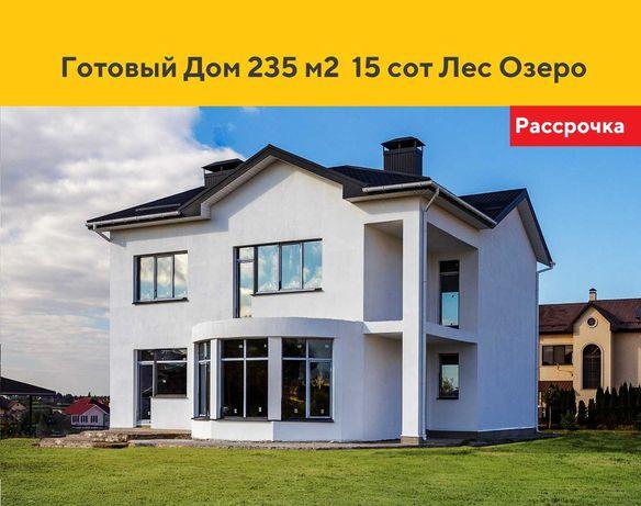 Готовый Коттедж Дом 235 м2 15 сот Озеро Лес Новая Березовка