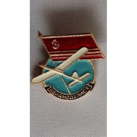 Значок Авиамоделист. Флаг ДОСААФ СССР
