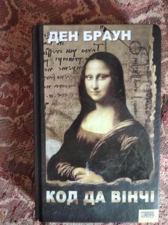 """Книга Д.Браун """"Код Да Винчи"""""""