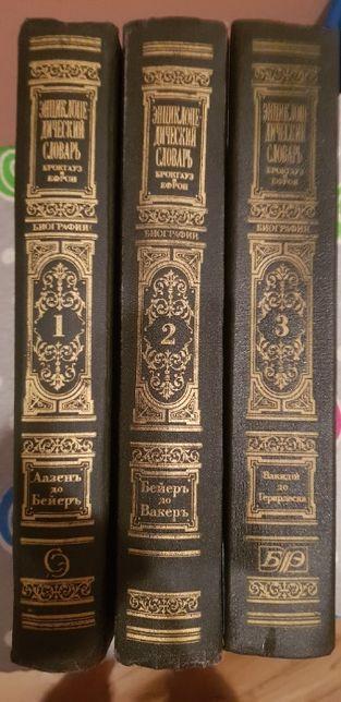 Энциклопедический словарь Брокгауза и Ефрона 3 тома