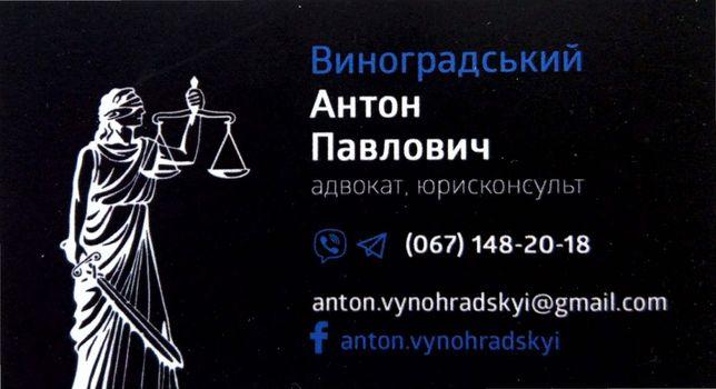 Адвокат, юрисконсульт. Професійне надання правової допомоги.
