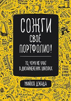 Сожги свое портфолио! То, чему не учат в дизайнерских школах Киев - изображение 1